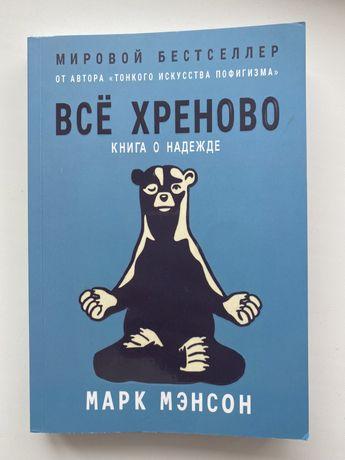 Книга/Марк Менсон