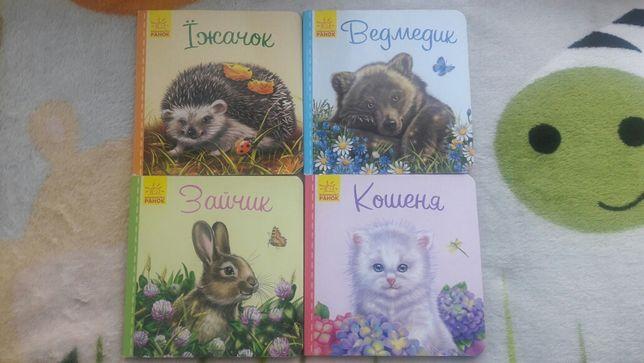Набір книжок-картонок Милі звірятка