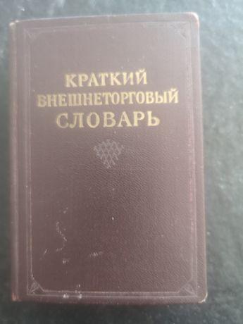 Słownik rosyjsko rosyjski