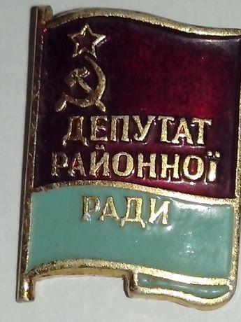 значек Депутат районної ради
