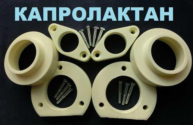 проставки на МОНДЕО 4 и 5 Вольво S60 V70 Гелакси и S макс фьюжен амери