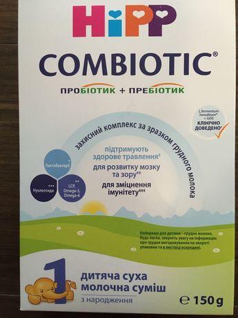 Смесь детская HIPP combiotic (1) с рождения.