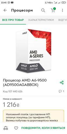 Amd a-series a6-9500(Bristol ridge)