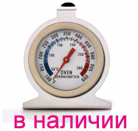 Термометр для духовки градусник для печки механический механічний