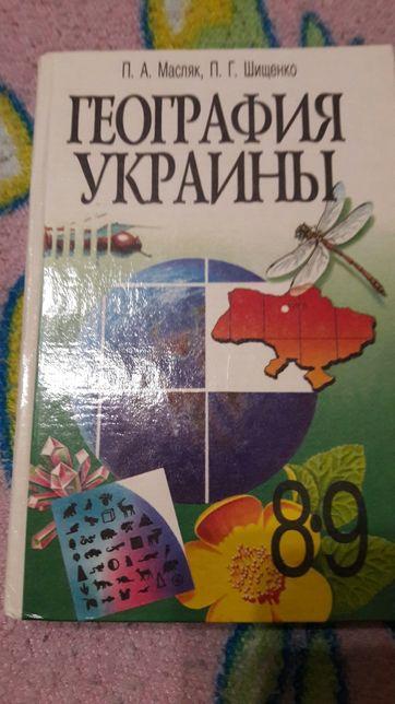 География Украины учебник для 8-9 класса