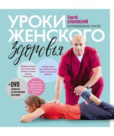 Уроки женского здоровья (Сергей Бубновский)