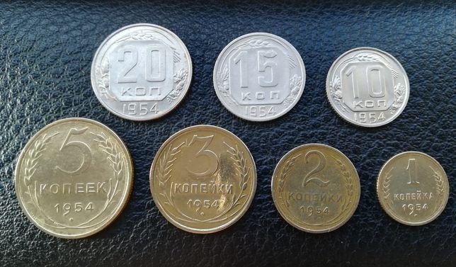 Монеты СССР 1,2,3,5,10,15,20 копеек 1954г.