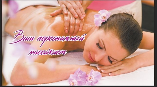 Массаж (Текстильщи -Рутченкого)