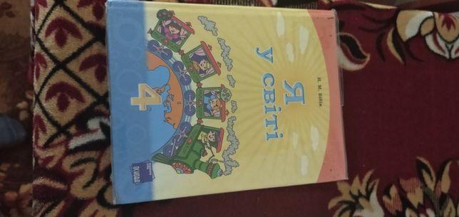 Книги позашкільного читання