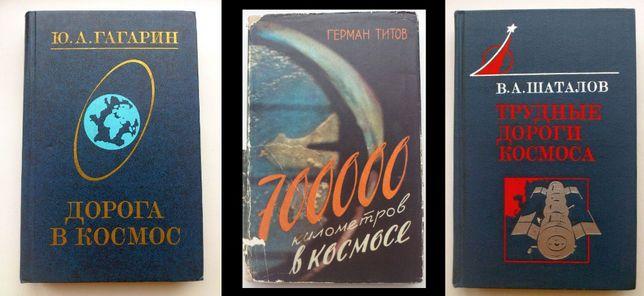 Трио книг про освоение космоса и легендарных космонавтов СССР