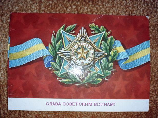 "Открытка ""За службу в ВС СССР"""