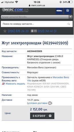Жгут електропроводки кришки багажника ляди А6394405909