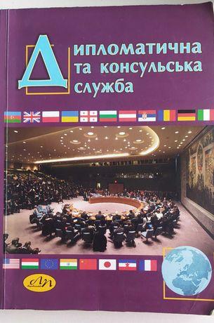 Дипломатична та консульська служба