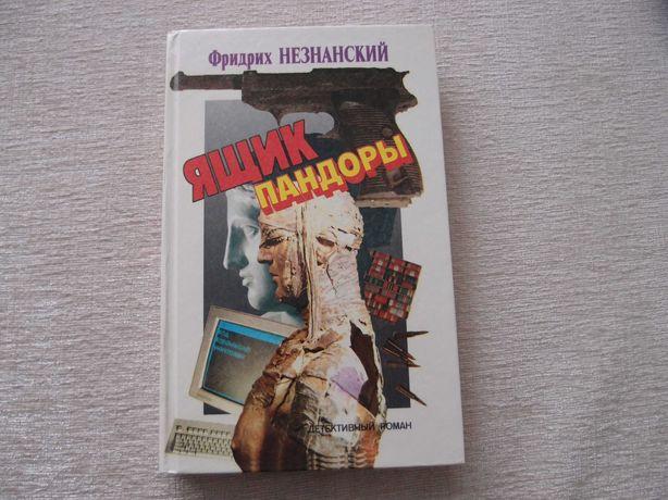 Детективный роман Ящик Пандоры - Фридрих Незнанский