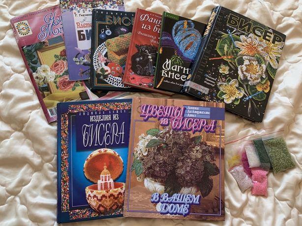 Книги для виробів з бісеру | Книги для изготовлений из бисера
