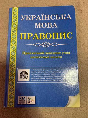 Правопис Українська мова В. М. Савчин