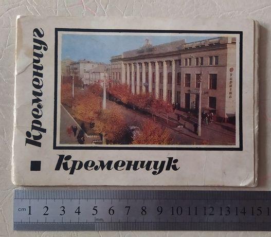 """Набор открыток """"Кременчуг"""" СССР"""