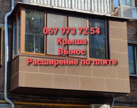 Балкон под ключ,вынос по плите,сварка,крыша,расширение площади