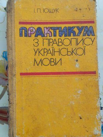 Книга , практикум з правопису української мови