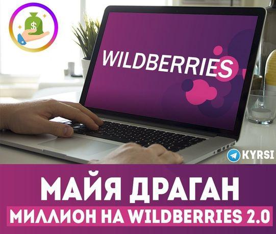 Майя Драган - миллион на Wildberries