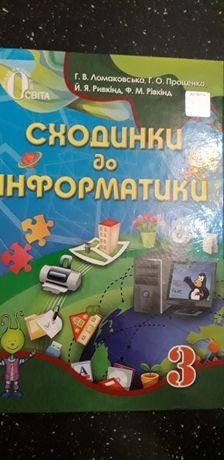 """пiдручники: 3кл """"Сходинки до  Інформатики"""" Г.В.Ломаковська, и др."""