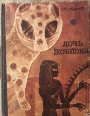 Дочь Эхнатона К.М.Моисеева