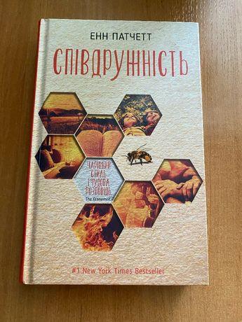 Книга Співдружність Енн Патчетт