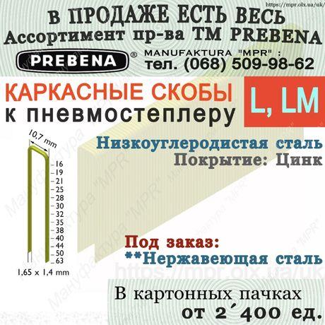 Скобы LM-21 к пневмостеплеру (1000 ед.) каркасные PREBENA staple-LM