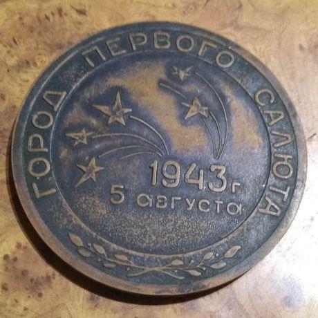 Настільна медаль Город первого салюта