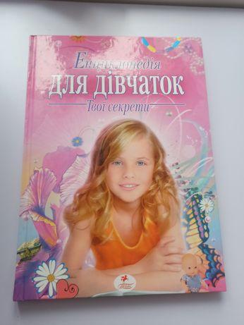 Енциклопедія для дівчаток твої секрети