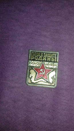 Орден-значок Готов к защите родины