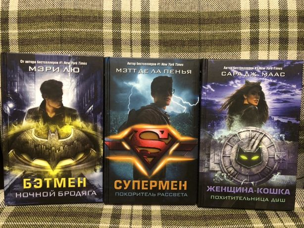 Супергерои. Сара Дж. Маас, Мэри Лю. Бэтмен, Супермен. Фантастика, игры