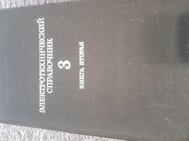 электротехнический справочник