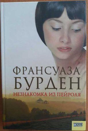 "Книга Франсуаза Бурден ""Незнакомка из Пейроля"""