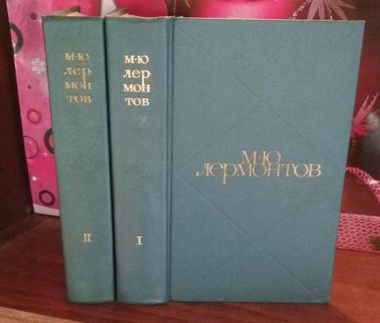 М. Ю. Лермонтов, сочинения в 2 томах (комплект из 2 книг), 1970г.