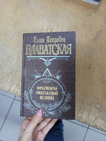 Блаватская Е. Фрагменты оккультной истины. Великие посвященные