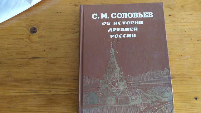 Соловьев Об истории России с древнейших времён