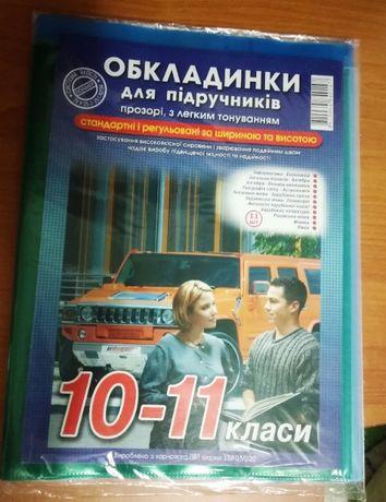 Обложки для учебников 10-11 классов