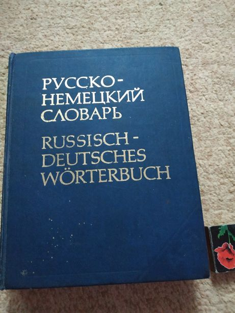 Русско-немецкий словарь 53000 слов