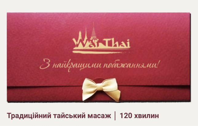 Сертифікат на масаж у Wai Thai