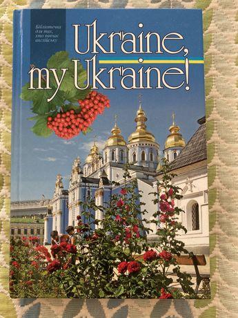 Ukraine, my Ukraine. Посібник для тих, хто вивчає англійську