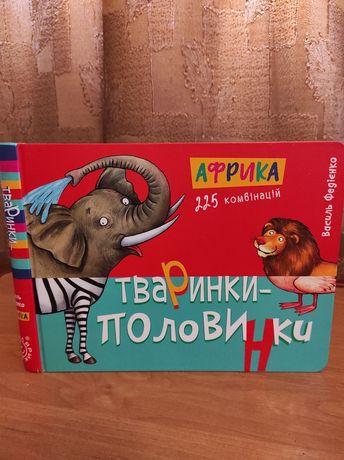 Тваринки половинки. Василь Федієнко. Книга.