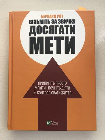 Продам книгу «Візьміть за звичку досягати мети» Бернард Рот