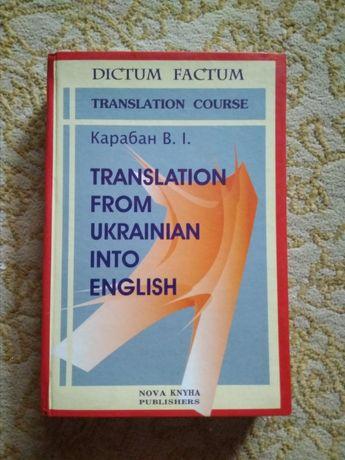 Карабан, Мейс Теорія і практика перекладу з укр. на англ.