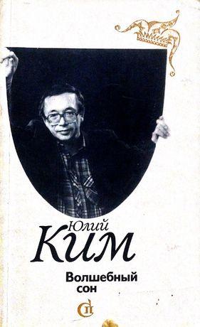 Юлий Ким. Волшебный сон