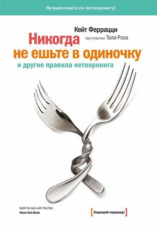 Кейт Феррацци - Никогда не ешьте в одиночку