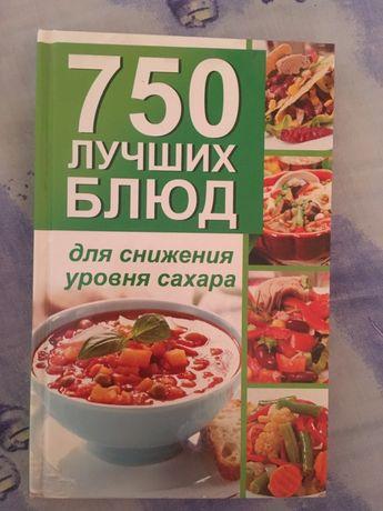 Книга 750 лучших блюд