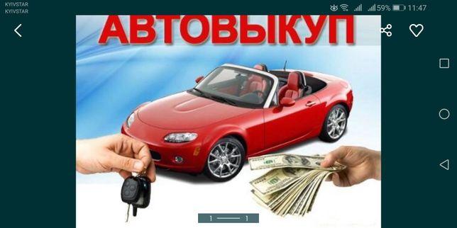 Терміновий викуп авто Ярмолинці !!! АВТОВИКУП!!!