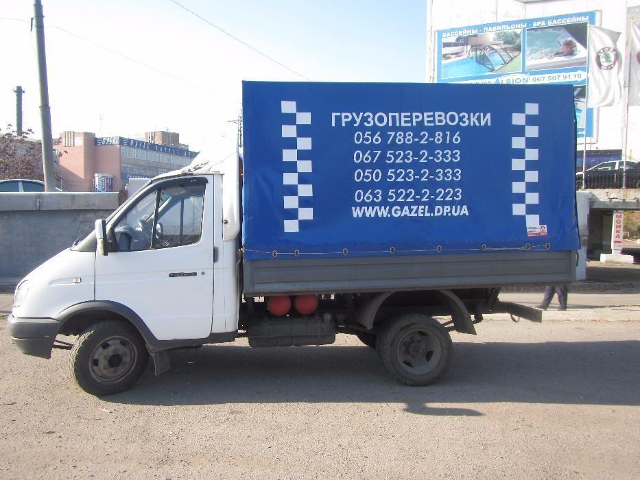Грузоперевозки Газелями по г.Днепр, Украине. НДС