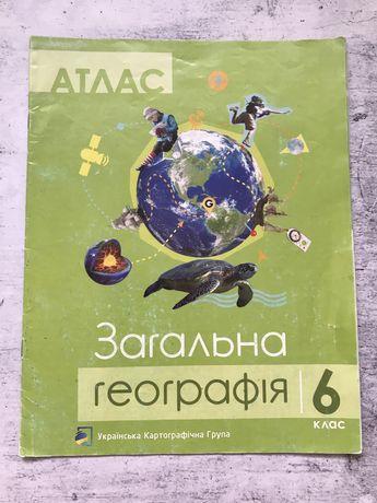 Атлас. 6 клас. Загальна географія